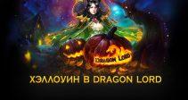 [Событие] — Хэллоуин в Dragon Lord
