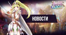 Облики для героев и событие «Новый образ» уже в игре!