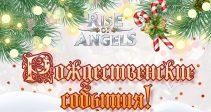 Рождественские события с 7 по 14 января